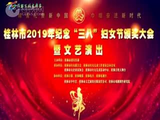 """桂林市2019年纪念""""三八""""妇女节颁奖大会暨文艺演出"""