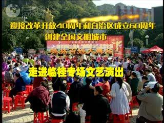 《桂林百姓大舞台》走进临桂专场文艺演出