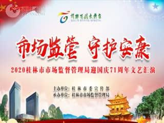 市场监管 守护安康――2020桂林市监督管理局迎国庆71周年文艺汇演