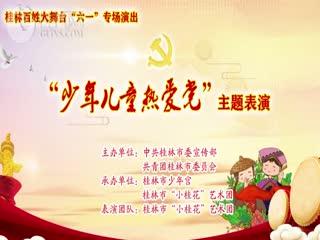 """《桂林百姓大舞台》""""六一""""专场演出"""