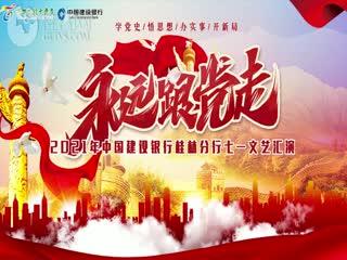 《永远跟党走》2021年中国建设银行桂林分行七一文艺汇演